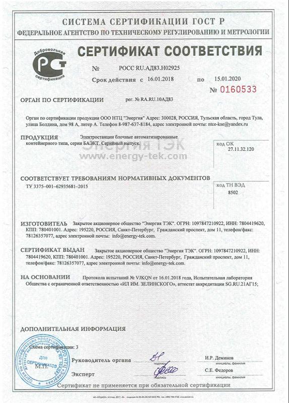 Сертификация нку нижний новгород гост 10706-76 сертификат